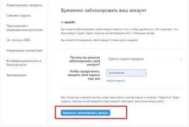 Можно ли сделать бизнес-аккаунт в инстаграме приватным