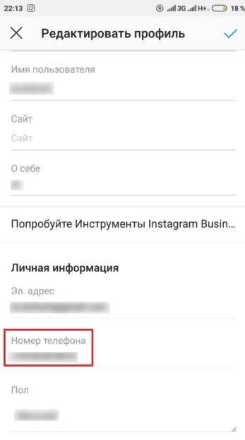 Как сменить или восстановить пароль в инстаграме: 4 способа