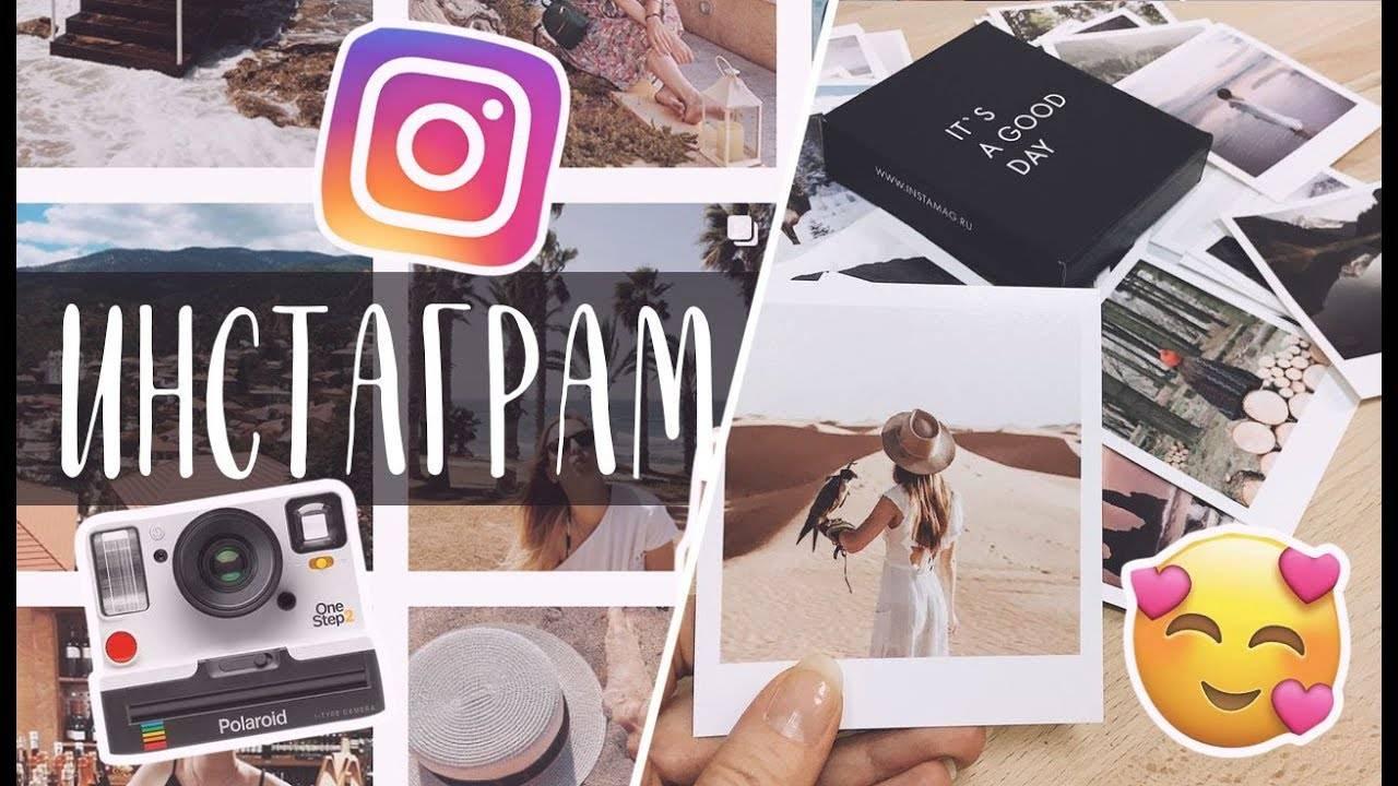 Правильная обработка фото для инстаграм