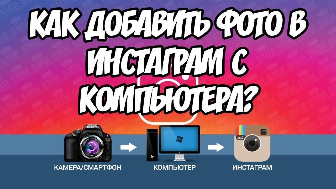 Как загрузить фотографии в инстаграм через компьютер и опубликовать