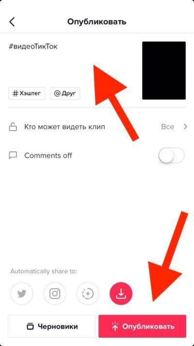 Два в одном: как добавить фото в тик ток в видео