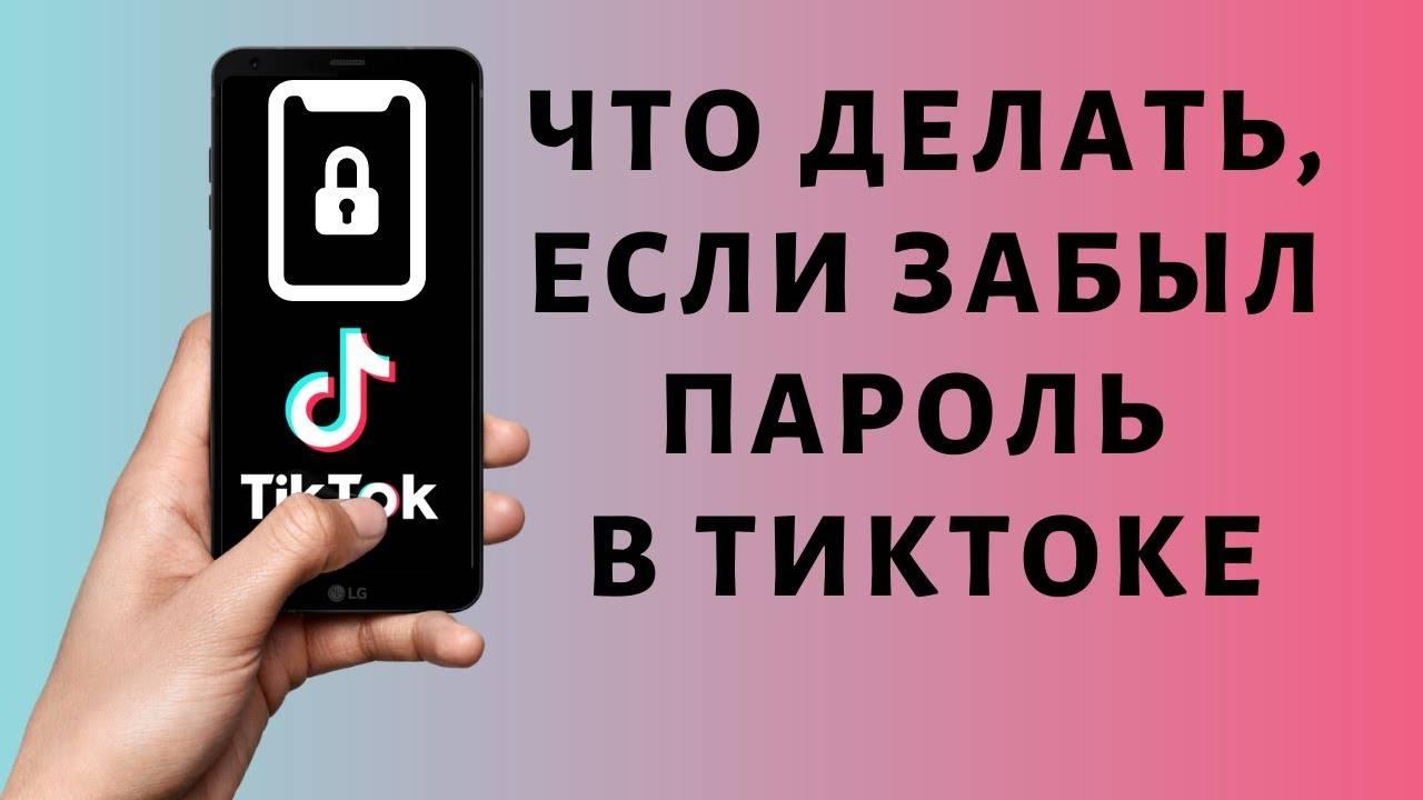 Как восстановить пароль или удаленную страницу в тик токе