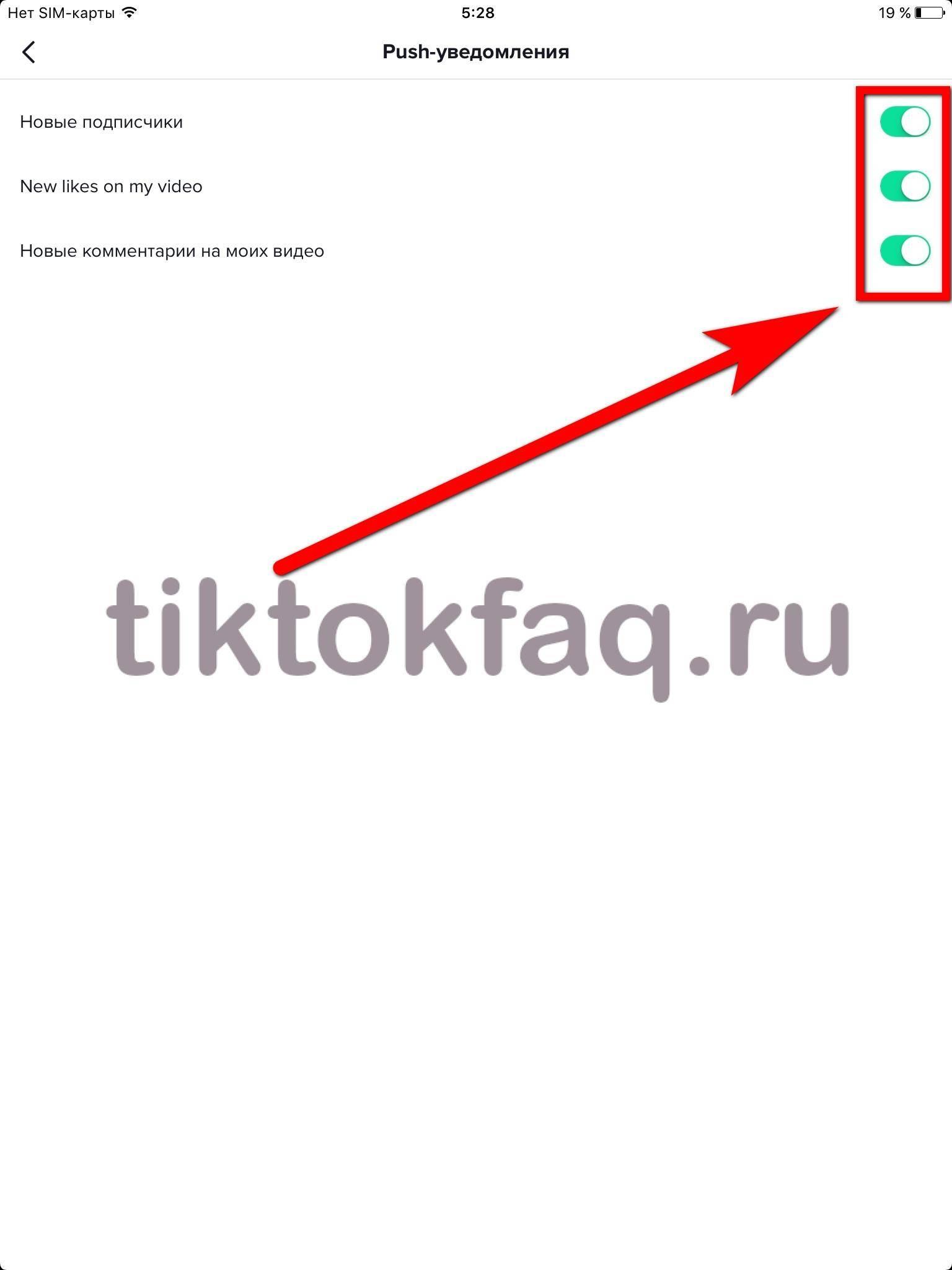 Как убрать надпись тик ток на видео быстро и безболезненно