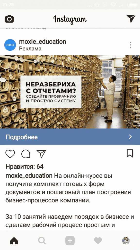 Что продавать в инстаграм: топ-20 товаров для успешной торговли в instagram