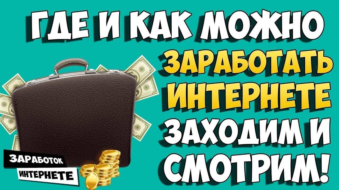 Как зарабатывать в инстаграме деньги - 6 способов