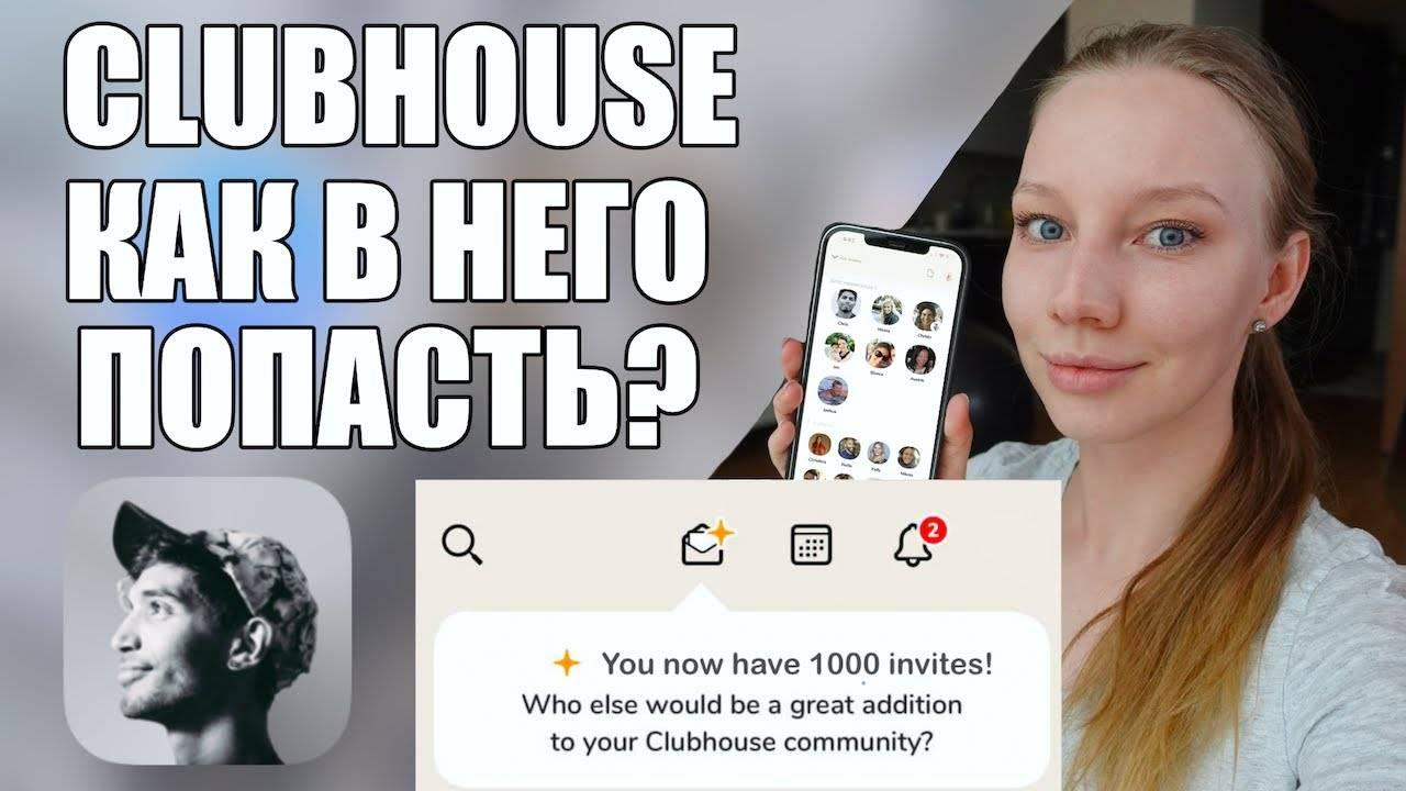 Как получить приглашение в clubhouse — инвайт через социальные сети, очереди и продажу