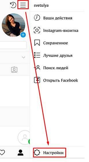 Как настроить инстаграм через фейсбук, пошаговая инструкция