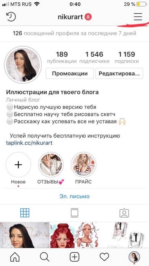 Как посмотреть, кто заходил в гости в instagram