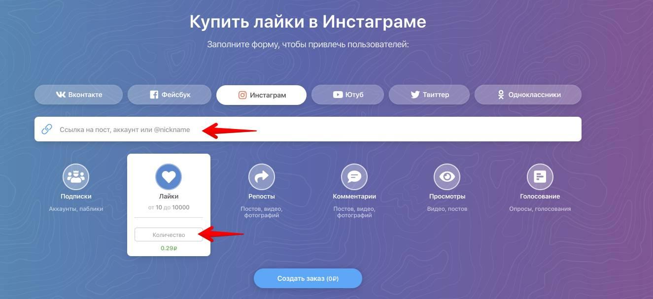 Где купить подписчиков в инстаграм: сервисы, белые методы, риски