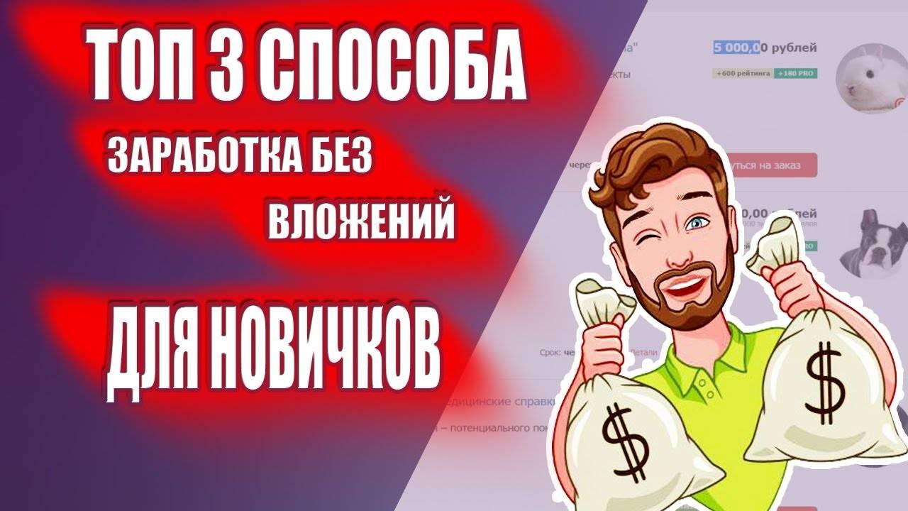 Как заработать в инстаграм с нуля: 16 способов заработка денег | postium