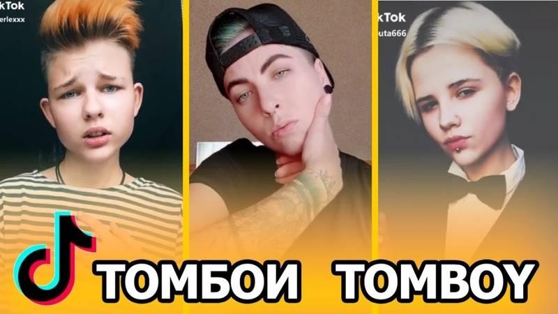 Стрижка томбой: что такое стиль tomboy, кому из девушек он подходит, фото разных вариантов прически, как делать укладку, плюсы и минусы, кто из знаменитостей её делает, техника выполнения