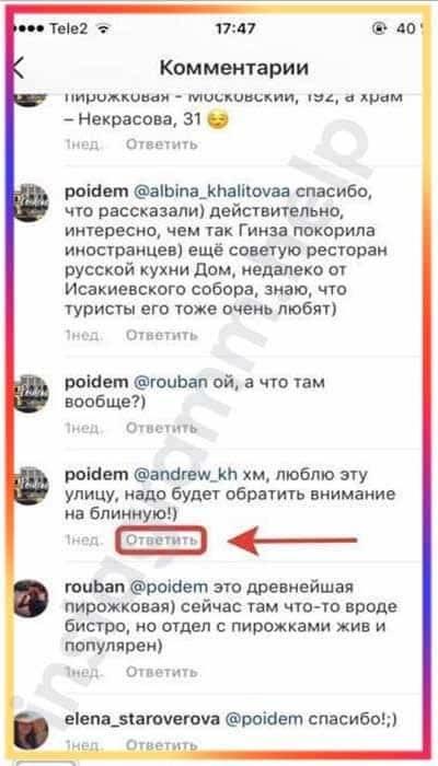 Как отметить друга или чужого пользователя в комментариях instagram