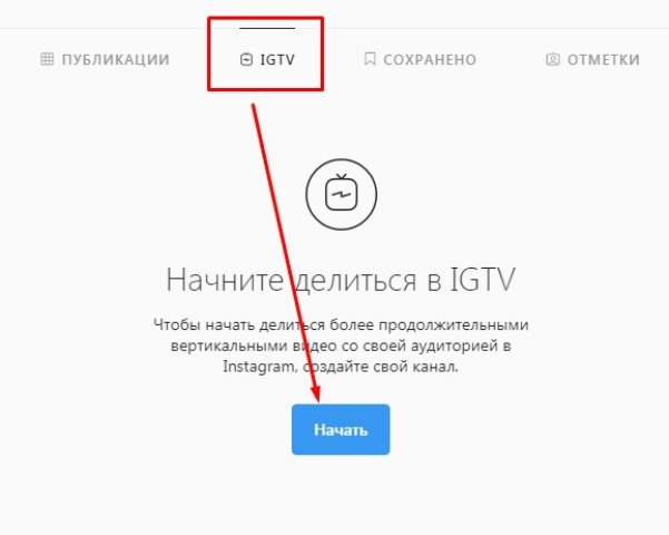 Как загрузить горизонтальное видео в igtv?