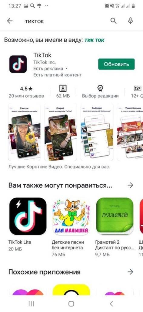 Тик ток скачать бесплатно приложение   скачать tik tok musical ly