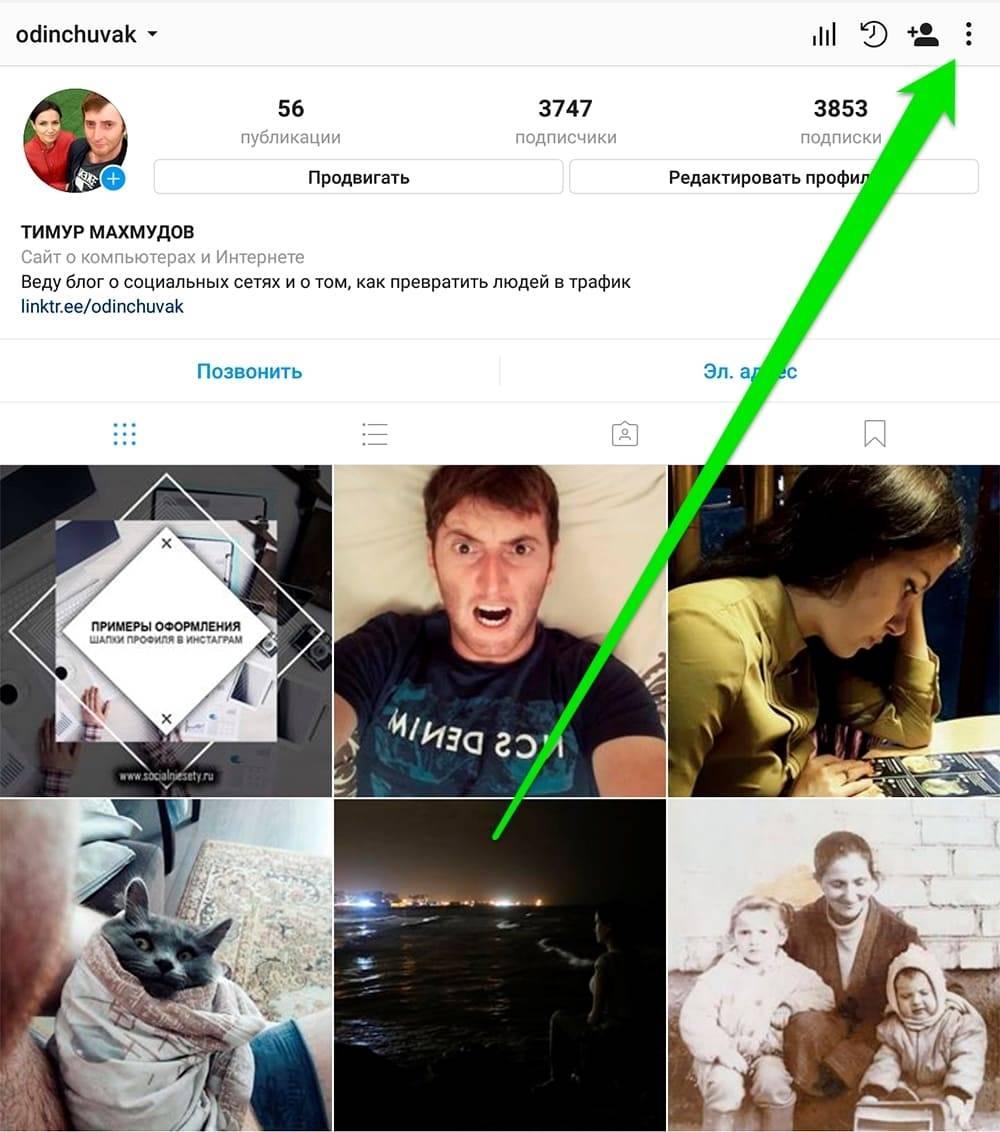 Как посмотреть и скачать фото профиля в инстаграме