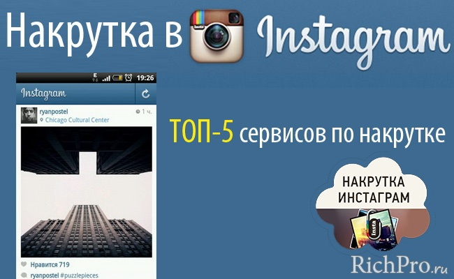 Накрутка подписчиков и лайков в инстаграм: бесплатно или платно