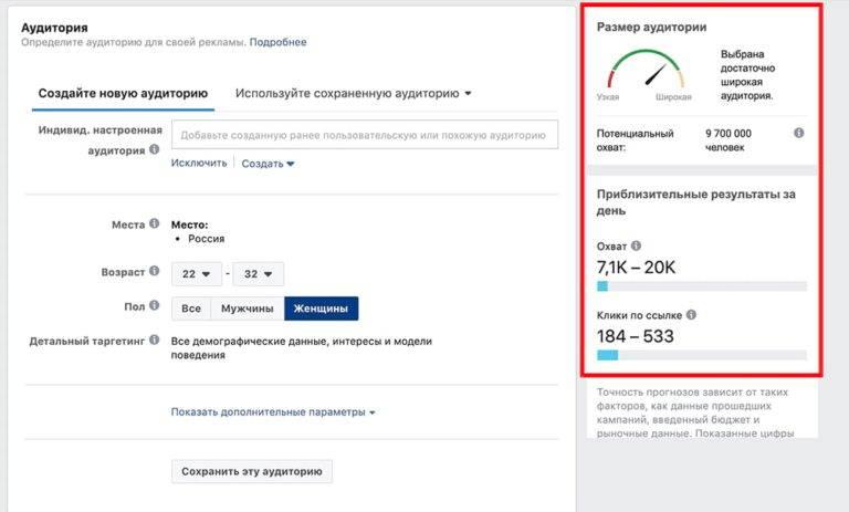 Как настроить рекламу в instagram через facebook: пошаговая инструкция