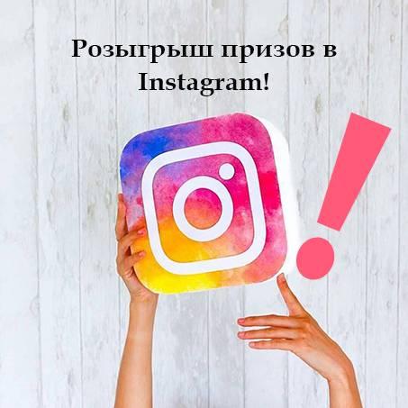 Как проводить гививеи в instagram