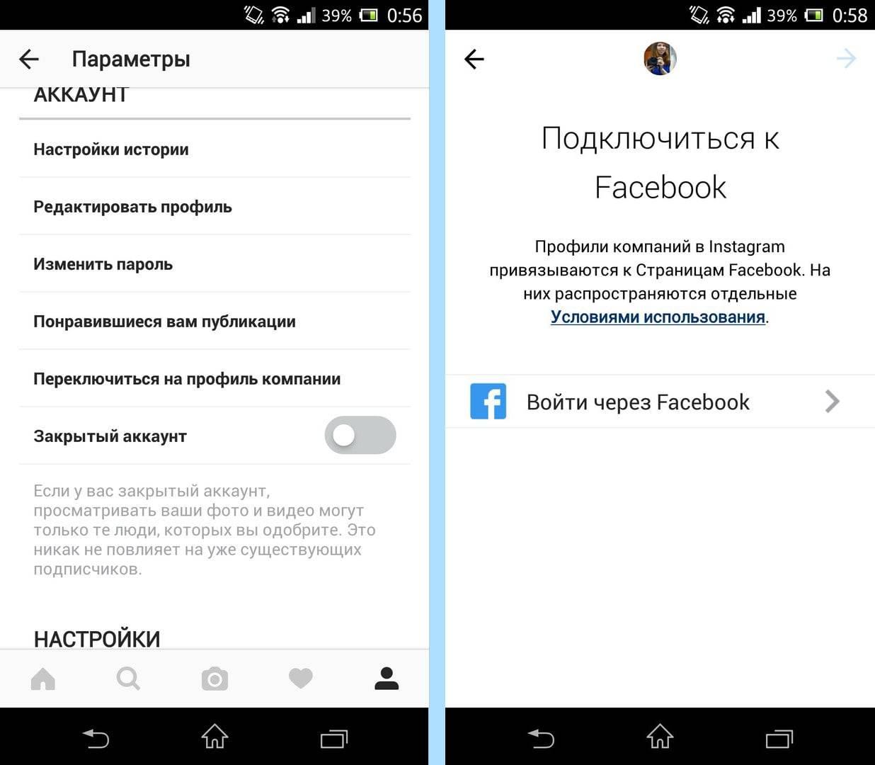Как войти в инстаграм через фейсбук - инструкция