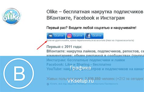 Обзор лучших сервисов накрутки лайков, подписчиков в социальных сетях