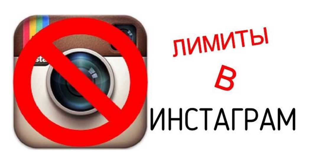 Ограничения инстаграм 2020 - как не угодить в бан • подписчики инстаграм