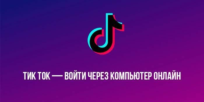 А вы знаете какую музыку можно использовать в тик токе не нарушая авторских прав