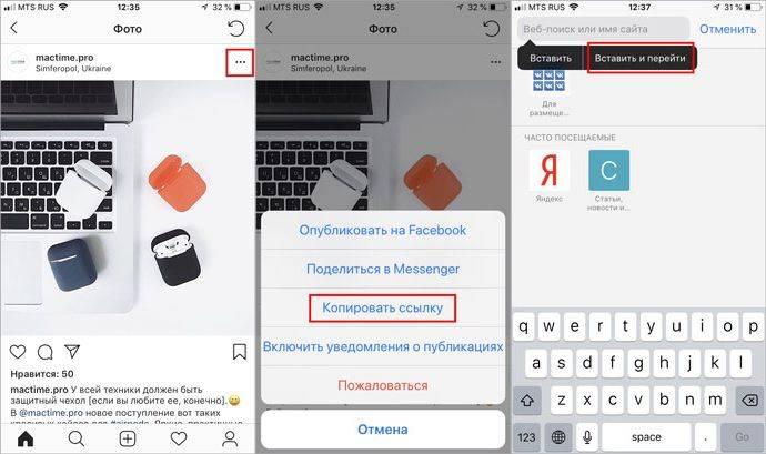 Как сохранить видео с инстаграма на айфон