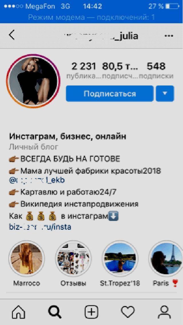 25 способов привлечь больше подписчиков в instagram