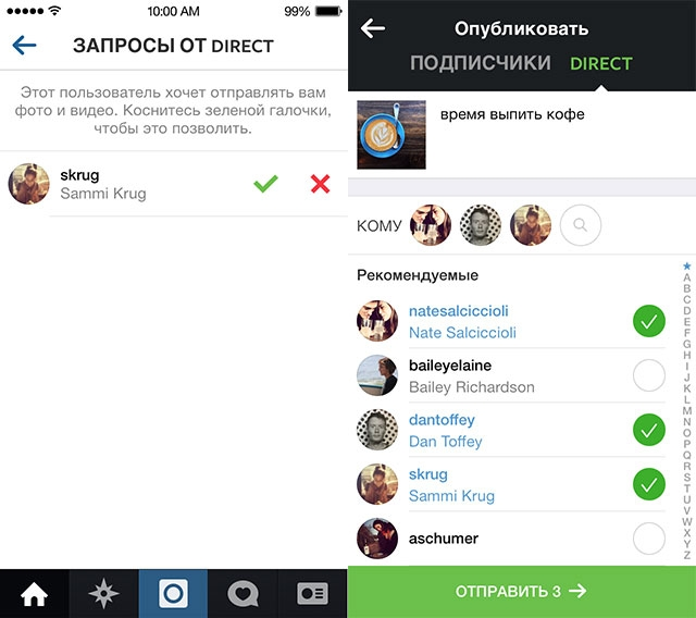 Где находится директ в инстаграме на телефоне: android и iphone