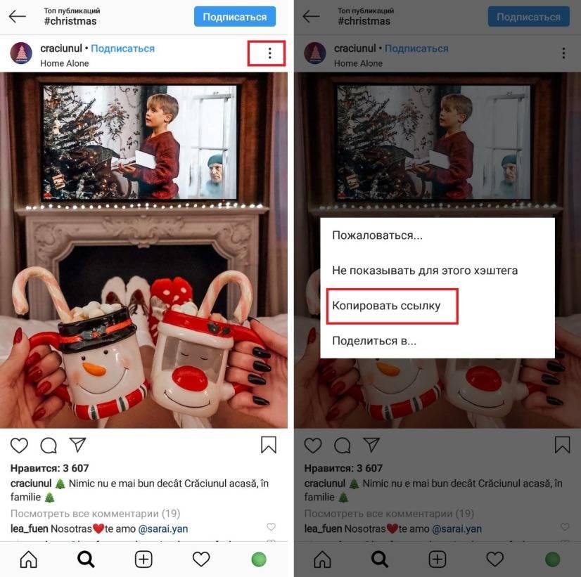 Repost for instagram: как просто сделать репост