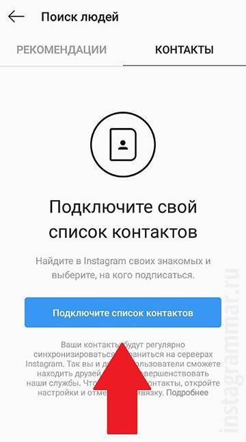 Как найти людей в инстаграме не имея аккаунта