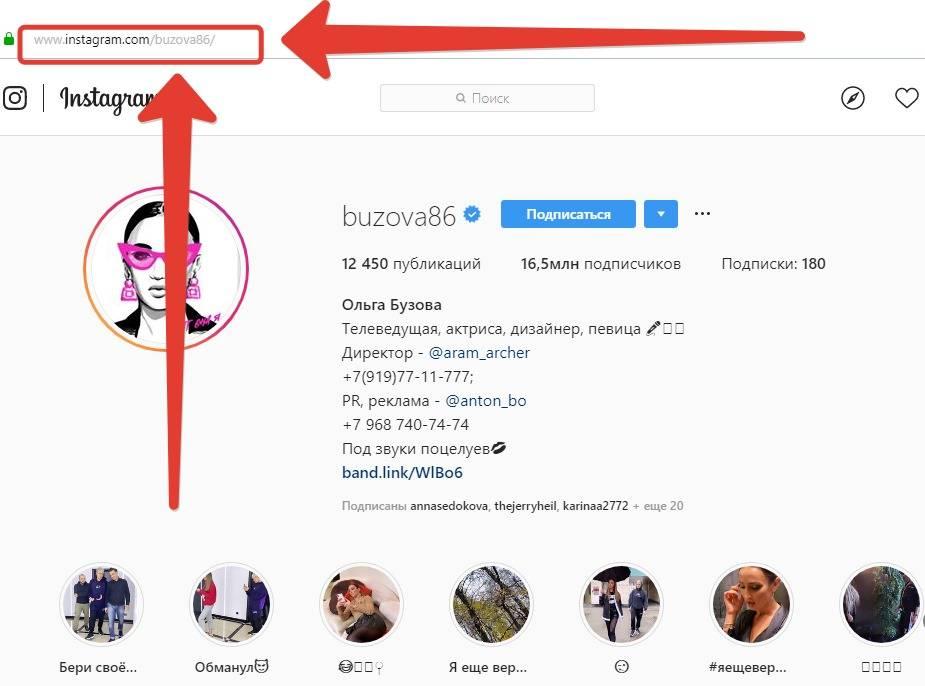Как скопировать ссылку своего или чужого аккаунта в инстаграм