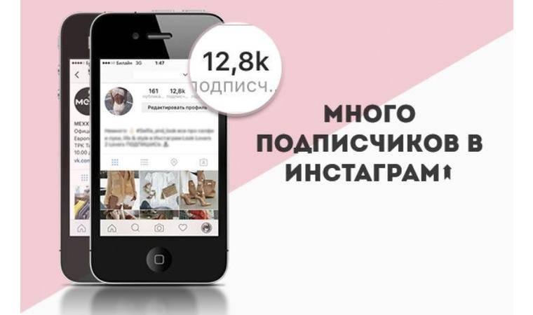 Как набрать подписчиков в инстаграм живых бесплатно — личный опыт 2019 213