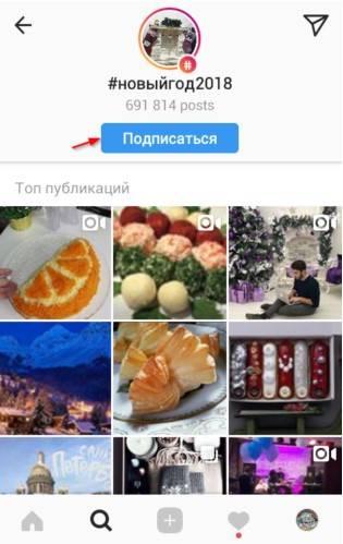 Запрещенные хэштеги в инстаграм и теневой бан • подписчики инстаграм
