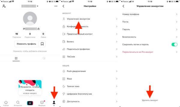 Как удалить аккаунт и приложение тик ток