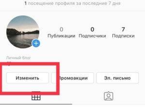 Как правильно оформить профиль в инстаграм: рекомендации и инструкции по оформлению