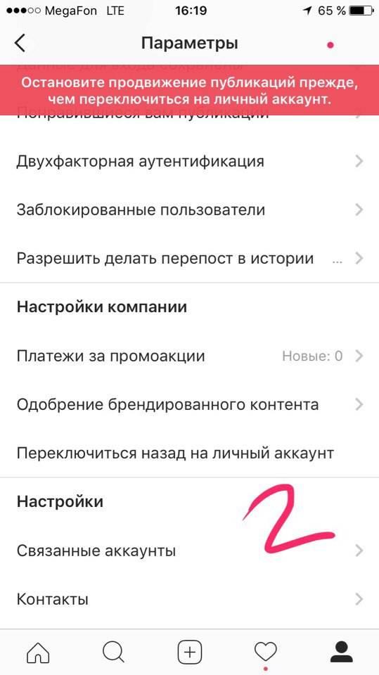 Реклама через инстаграм: настройка продвижения поста
