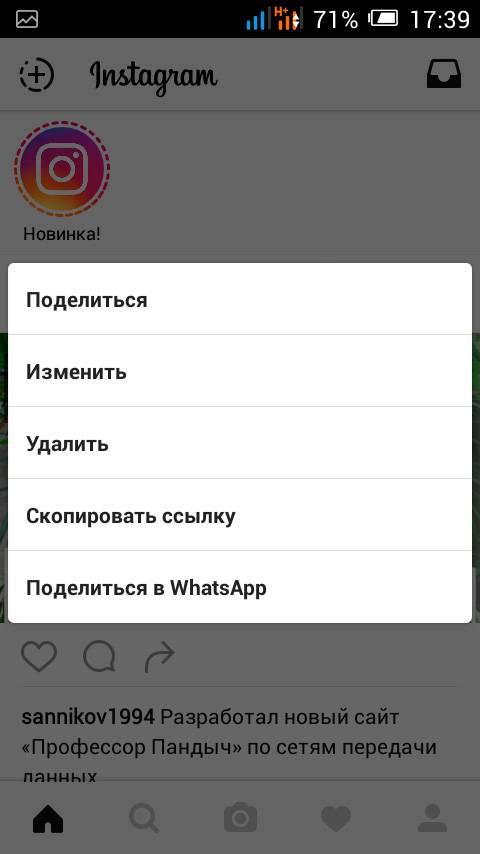 Как привести в порядок свой instagram-аккаунт перед началом следующего года | rusbase