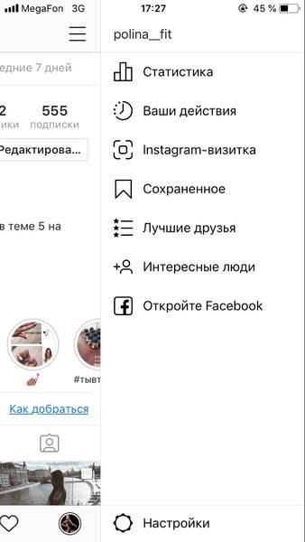 Как узнать, что кто то сделал репост истории в инстаграм: 3 способа
