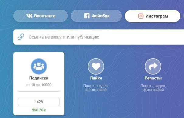 Как набрать подписчиков в инстаграм живых бесплатно - личный опыт 2019 • подписчики инстаграм