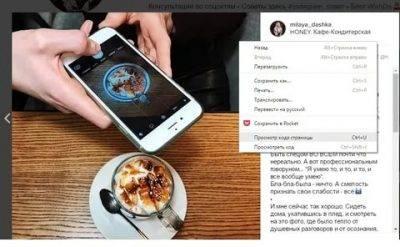 Как скопировать фото из инстаграма на телефон