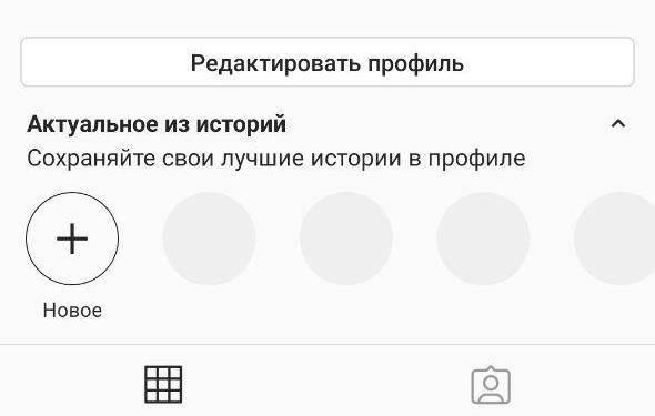Как создать красивые обложки для актуального в instagram: примеры, шаблоны и ресурсы