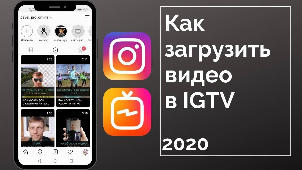 Как выложить igtv видео в инстаграм