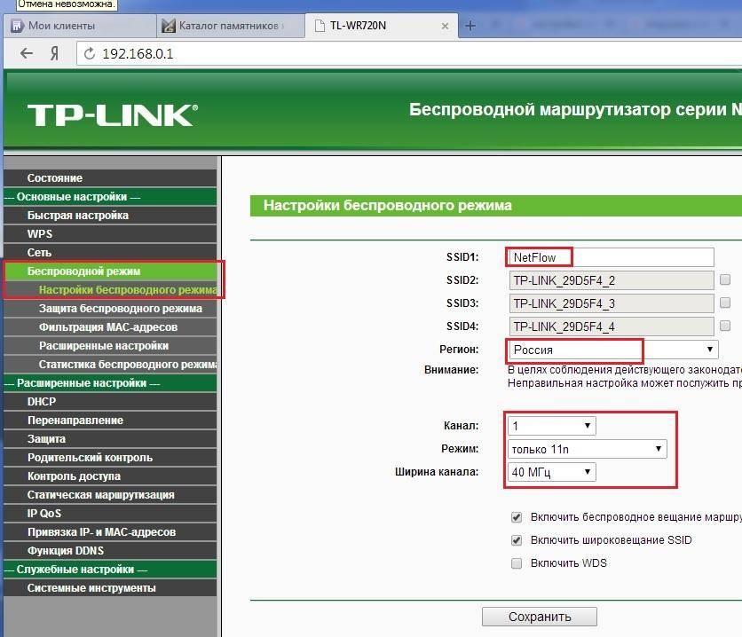 Родительский контроль на роутере tp-link — фильтр по mac адресу, ограничение доступа в интернет по времени