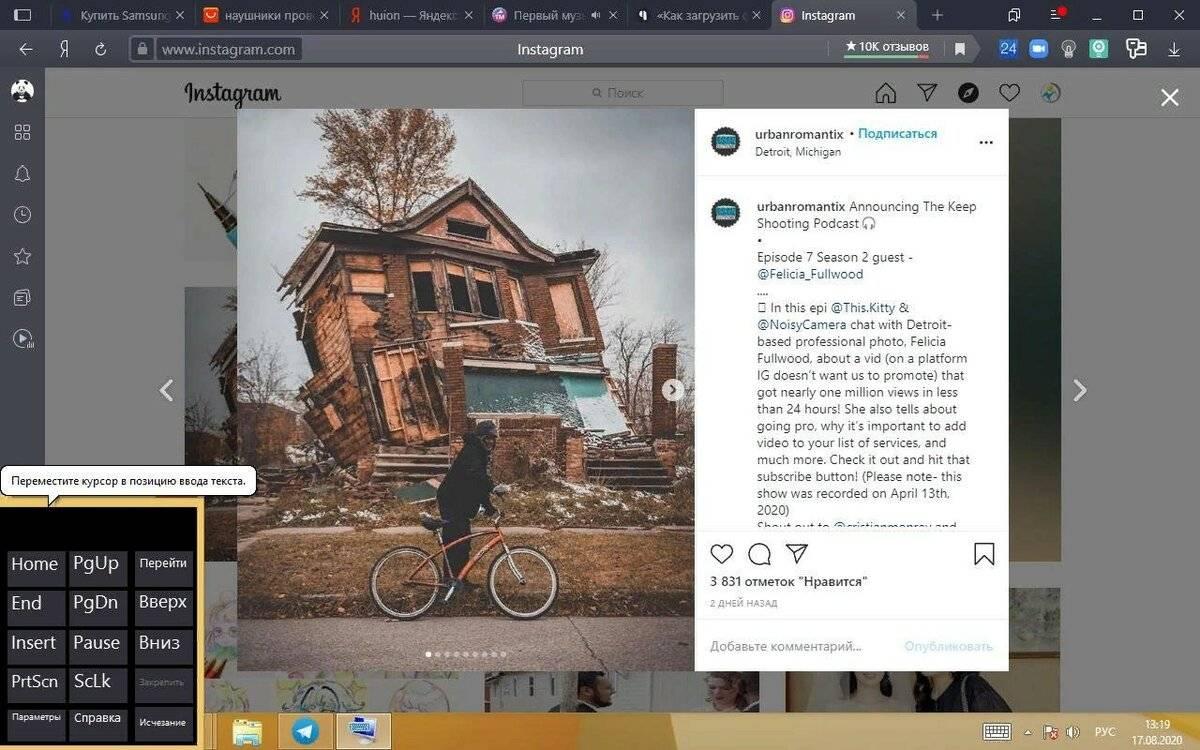 Как добавить в инстаграм фото с компьютера — 7 способов