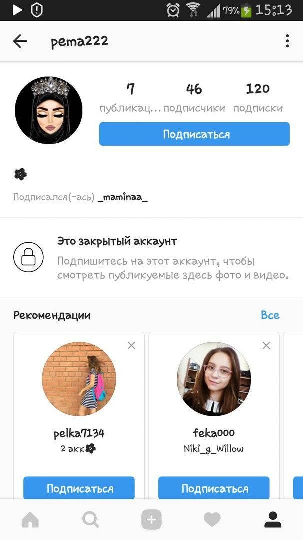 Как закрыть аккаунт в instagram. можно ли закрыть бизнес-аккаунт?