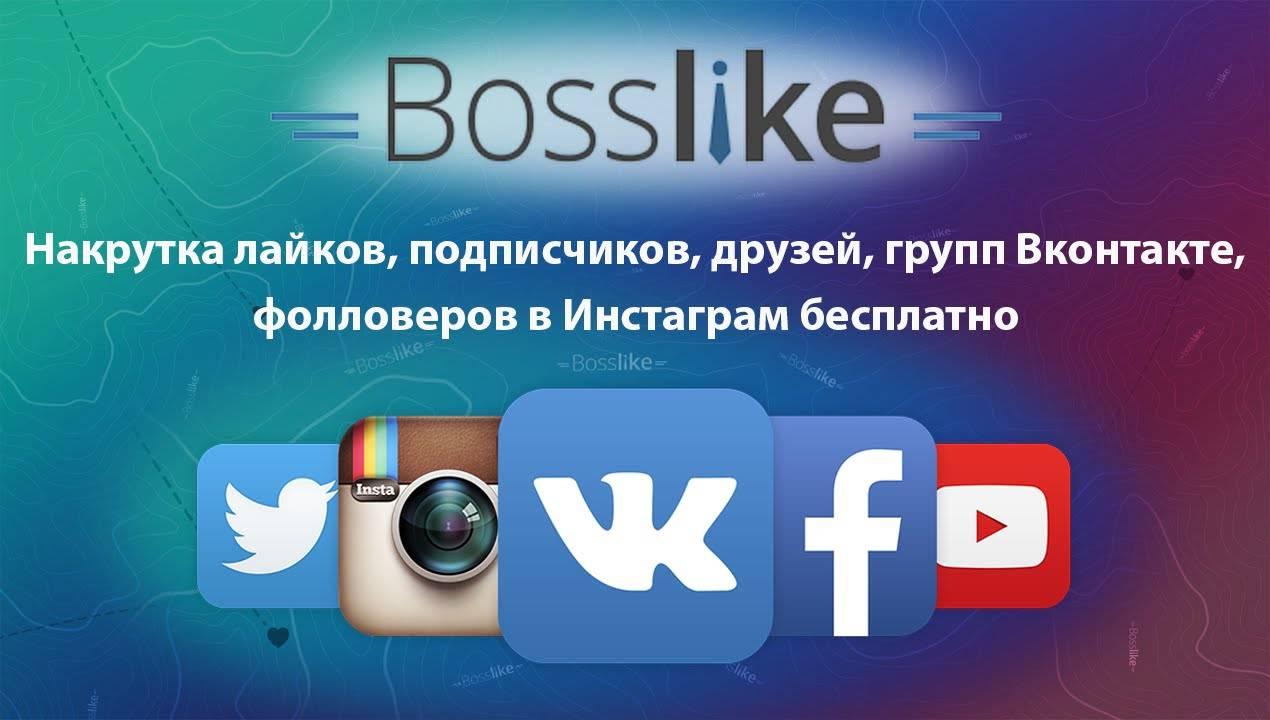 Накрутка лайков в инстаграме онлайн быстро