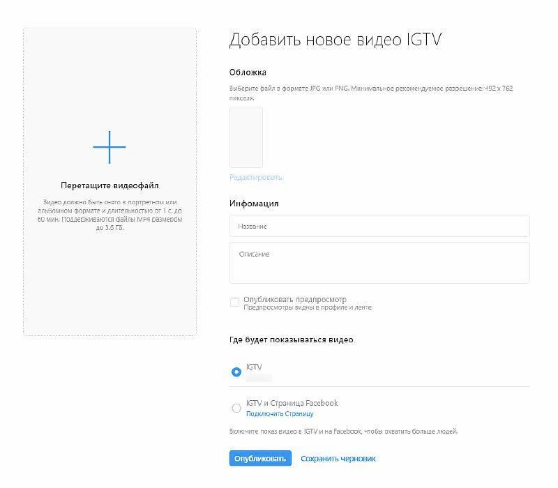 Как сделать igtv в инстаграм: создание канала в игтв | postium