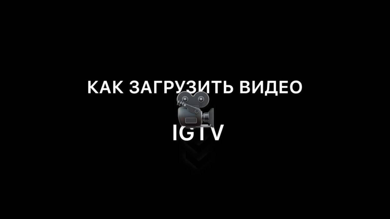 Igtv: все об инструменте