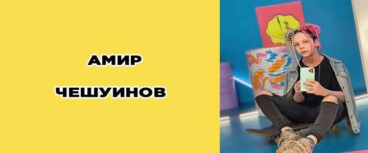 Амир чешуинов: фото, рост, биография, девушка